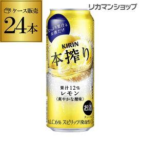 【本搾り】【レモン】キリン 本搾りチューハイレモン500ml缶×1ケース(24缶)[KIRIN][本絞り][チューハイ][サワー] レモンサワー缶 長S [レモンサワー][スコスコ][スイスイ]
