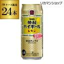 あす楽 時間指定不可 焼酎ハイボール 宝 レモン タカラ レモン 500ml 缶 24本(24缶) TaKaRa チューハイ 宝酒造 RSL