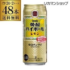 キャッシュレス5%還元対象品チューハイ レモンサワー 送料無料 タカラ 焼酎ハイボール レモン 500ml缶×2ケース 48本 レモンサワー缶 GLY