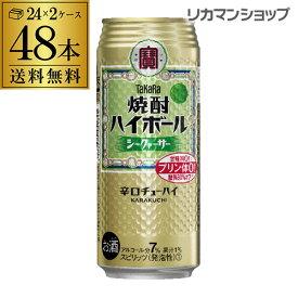 送料無料 宝 タカラ 焼酎ハイボール シークヮーサー サワー 500ml缶×2ケース 48本 長S(ARI) 宝酒造 糖質ゼロ プリン体ゼロ 甘味料ゼロ 母の日 父の日