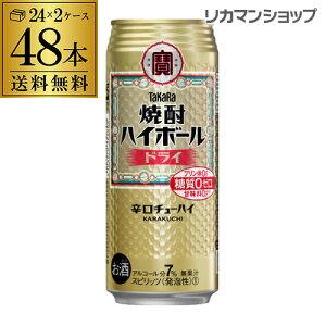 タカラ焼酎ハイボールドライ500ml缶×2ケース(48缶)