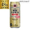 チューハイ ハイボール 送料無料 タカラ 焼酎ハイボール ドライ 500ml缶×2ケース 48本 [TaKaRa][宝][サワー]GLY