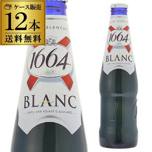 クローネンブルグ ブラン 1664 並行330ml 瓶×12本【セット(12本入)】【送料無料】[白ビール][フランス][アルザス][輸入ビール][海外ビール][長S]