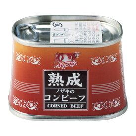 【缶詰】熟成コンビーフ ノザキ[長S]