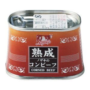 ノザキ 熟成コンビーフ 100g