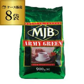 (全品P2倍 12/5限定)MJB アーミーグリーン レギュラーコーヒー(粉)900g 袋 1ケース 8袋入り 送料無料 1袋あたり903円税別 長S お歳暮 御歳暮
