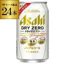 【1ケース】アサヒ ドライゼロフリー 350ml×24本[ノンアルコール][カロリー][糖質][プリン体][0][ゼロ][長S]