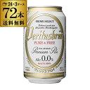 キャッシュレス5%還元対象品ノンアルコールビール 送料無料 ヴェリタスブロイ ピュア&フリー 330ml×72缶 3ケース販…