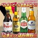 ベルギービール12本セット4種×各3本12本セット【第11弾】【送料無料】[瓶][ギフト][詰め合わせ][飲み比べ][長S]