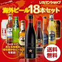 世界のビール18本セット 9種×各2本【第8弾】【送料無料】[ビールセット][瓶][海外ビール][輸入ビール][詰め合わせ][飲み比べ][長S]