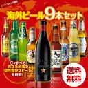 世界のビール9本詰め合わせセット【第12弾】【送料無料】[ビールセット][瓶][海外ビール][輸入ビール][詰め合わせ][飲み比べ][長S]