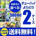 【最安値に挑戦!】1缶あたり162円!お好きなチューハイ 500ml缶よりどり選べる2ケース【送料無料】【2ケース(48本)】…