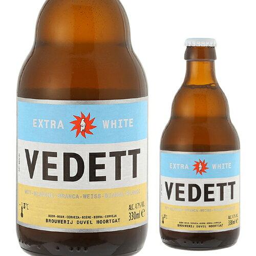 【ママ割5倍&50円クーポン】ヴェデット エクストラ ホワイト330ml 瓶【単品販売】[並行][エキストラ][モルトガット醸造所][ベルギー][白ビール][輸入ビール][海外ビール][長S]