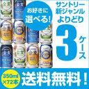 【最安値に挑戦!】1缶あたり122円!お好きなサントリー 新ジャンルビール よりどり選べる3ケース(72缶)【送料無料】【3ケース(72本)】《 金麦 ジョッキ...