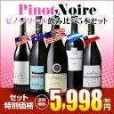 ぶどう品種で楽しむ ピノ・ノワール ワイン5本セット【送料無料】[ワインセット][長S]