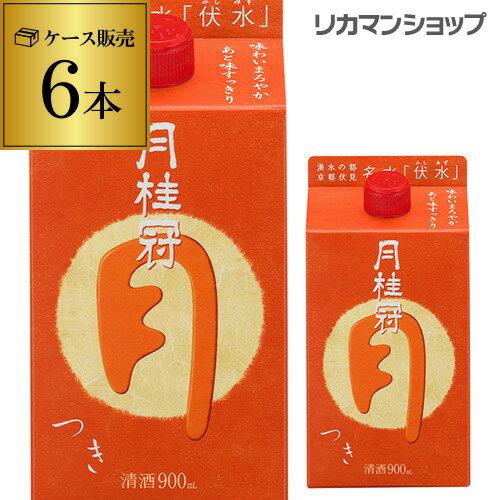 月桂冠 つき パック 900ml×6本 京都府 月桂冠 日本酒 パック パック酒 ケース販売 長S