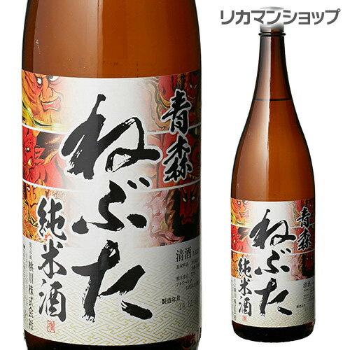 【当店限定 誰でも2倍】青森 ねぶた 純米酒 1800ml 1.8L 青森県 桃川 日本酒 長S