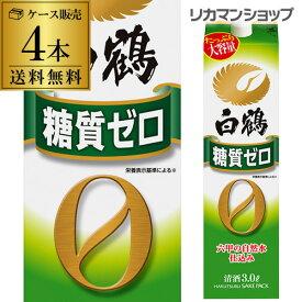 送料無料 白鶴 糖質ゼロ 3L×4本 3000ml 兵庫県 白鶴酒造 糖質0 日本酒 パック パック酒 ケース販売 [長S]