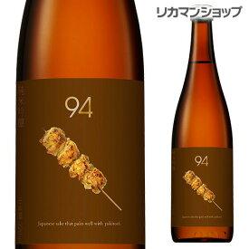 玉乃光 純米吟醸 94 720ml 長S 京都府 日本酒 純米酒 串 くし 焼き鳥 焼鳥