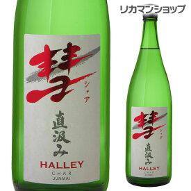 製造2018年9月の訳あり品 アウトレット彗(シャア)HALLEY ハレー1800ml 15度 直汲み 純米酒