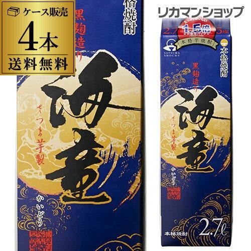 送料無料 海童25° 黒麹芋焼酎 2.7L 2700ml×4本ケース販売 いも 濱田酒造 長S