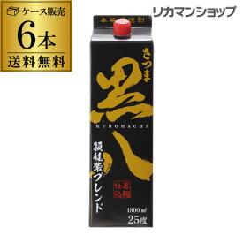 さつま黒八 頴娃紫ブレンド 1.8L×6本 パック 送料無料 長S 1800ml 鹿児島県 岩川醸造