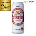 最大400円OFFクーポン配布 キリン ラガー 500ml×24本麒麟 生ビール 缶ビール 500缶 ビール 国産 1ケース販売 ラガー…