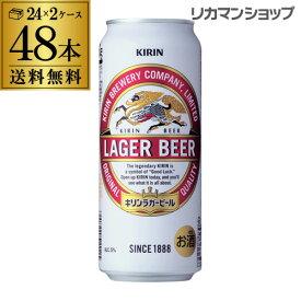 送料無料 キリン ラガー 500ml×48本(24本×2ケース販売)麒麟 生ビール 缶ビール 500缶 ビール 国産 2ケース販売 ラガービール[長S]