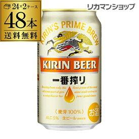 キリン 一番搾り350ml 缶×48本【送料無料】【2ケース(48本)】 ビール 国産 キリン いちばん搾り 麒麟 缶ビール [長S]