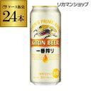 キャッシュレス5%還元対象品キリン 一番搾り 生 500ml×24本 送料無料麒麟 生ビール 缶ビール 500缶 ビール 国産 1ケース販売 一番搾り生 RSL