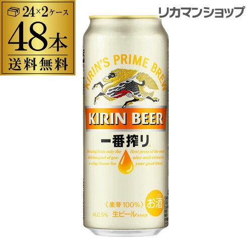 ビール 送料無料 キリン 一番搾り 生 500ml×48本 麒麟 生ビール 缶ビール 500缶 国産 2ケース販売 一番搾り生 [長S]
