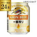 キリン 一番搾り 生 250ml×24本麒麟 生ビール 缶ビール 250缶 ビール 国産 1ケース販売 一番搾り生 [長S]