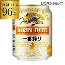 キリン 一番搾り 生 250ml×96本麒麟 生ビール 缶ビール 250缶 ビール 国産 4ケース販売 一番搾り生 [長S]