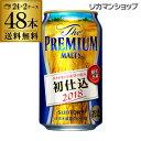 サントリー ザ・プレミアムモルツ 初仕込 〈数量限定〉350ml 48缶 2ケース(48本)プレモル ビール 金賞 ギフト 初 限定 長S