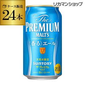 サントリー ザ・プレミアムモルツ <香るエール>350ml 24缶 1ケース(24本)プレモル ビール ギフト mp2_rcan 長S【spmrank】