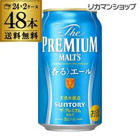 送料無料 サントリー ザ・プレミアムモルツ <香るエール> 350ml 48缶 2ケース(48本)ビールギフト プレモル mp2_rcan 長S 【spmrank】