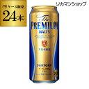 サントリー ザ・プレミアムモルツ 500ml×24本 1ケース(24缶)プレモル ロング缶 ビール 長S【spmrank】