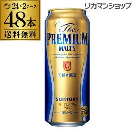 送料無料サントリー ザ・プレミアムモルツ 500ml×48本 2ケース(48缶)プレモル ロング缶 ビール【spmrank】 長S