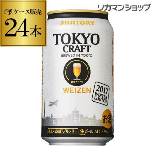 サントリー 東京クラフト ヴァイツェン〈期間限定〉350ml×24缶 1ケース(24本)3ケースまで1口分の送料です! ヴァイツェン ビール 国産 クラフトビール缶ビール クラフトセレクト 長S