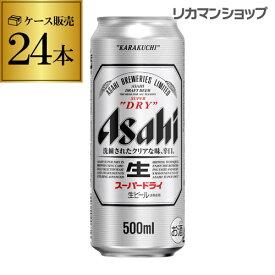 【先着順!最大10%オフクーポン取得可!】あす楽 時間指定不可 ビール アサヒ スーパードライ 500ml×24本 送料無料1ケース(24缶) 1本あたり242円税別ビール Asahi 国産 ロング缶 RSL