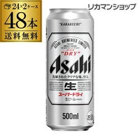 キャッシュレス5%還元対象品ビール 送料無料 アサヒ スーパードライ 500ml×48本 2ケース販売(24本×2) 国産 ロング缶 他の商品と同梱不可 48缶 GLY