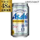 アサヒ スーパードライ 瞬冷辛口(しゅんれい) 350ml×48缶 2ケース(48本) 送料無料 ビール 国産 アサヒ ドライ 缶ビール 訳あり アウトレット クリアランス 長S