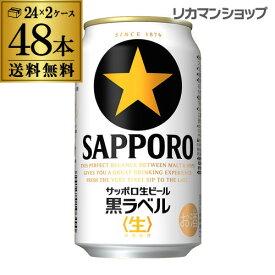 送料無料 サッポロ 生ビール黒ラベル 350ml 缶×48本2ケース 48缶ビール 国産 サッポロ 缶ビール [長S]