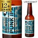 送料無料 ブリュードッグ パンクIPA 瓶330ml×12本 12本セットスコットランド 輸入ビール 海外ビール イギリスクラフトビール 海外 [長S]