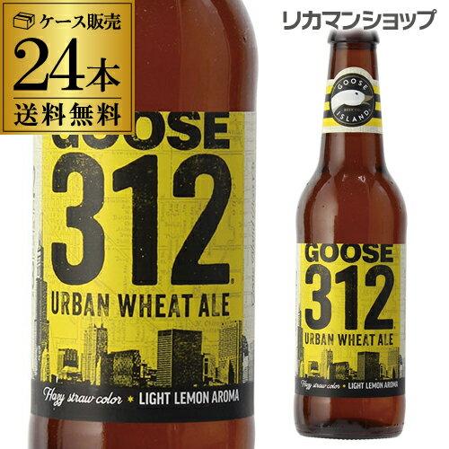 【ママ割P5倍】送料無料 312 アーバンウィートエール グースアイランド 355ml 瓶×24本 1ケースアメリカ 輸入ビール 海外ビール GOOSE ISLAND URBAN WHEAT ALE 長S