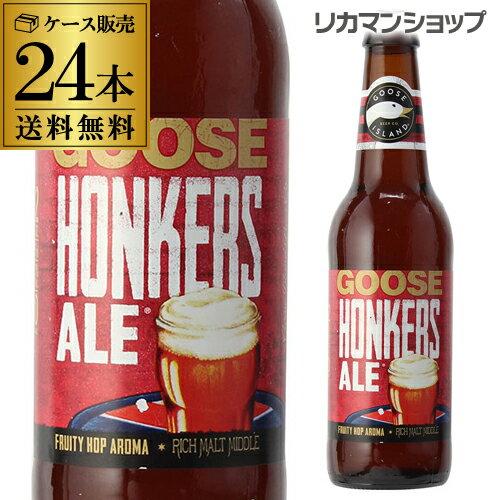 【ママ割P5倍】送料無料 グース ホンカーズエール グースアイランド 355ml 瓶×24本 1ケース アメリカ 輸入ビール 海外ビール GOOSE ISLAND HONKERS ALE 長S