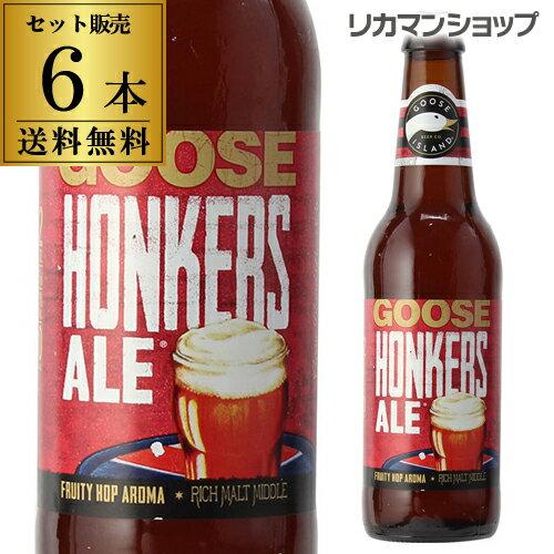 【ママ割P5倍】送料無料 グース ホンカーズエール グースアイランド 355ml 瓶×6本 アメリカ 輸入ビール 海外ビール GOOSE ISLAND HONKERS ALE 長S