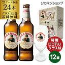 モレッティビール24本 特製グラス12脚セット ギフト プレゼント ビール 贈り物 長S