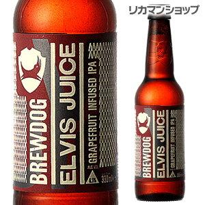 全品P3倍 1/25 0時〜24時ブリュードッグ エルビス ジュース瓶 330ml 単品販売 スコットランド輸入ビール 海外ビールイギリス クラフトビール 海外 [長S]