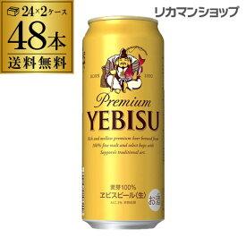 値下げしました! ビール 送料無料 サッポロ エビスビール500ml缶×48本 2ケース 国産 サッポロ ヱビス 缶ビール 48缶 長S yebisucpn006